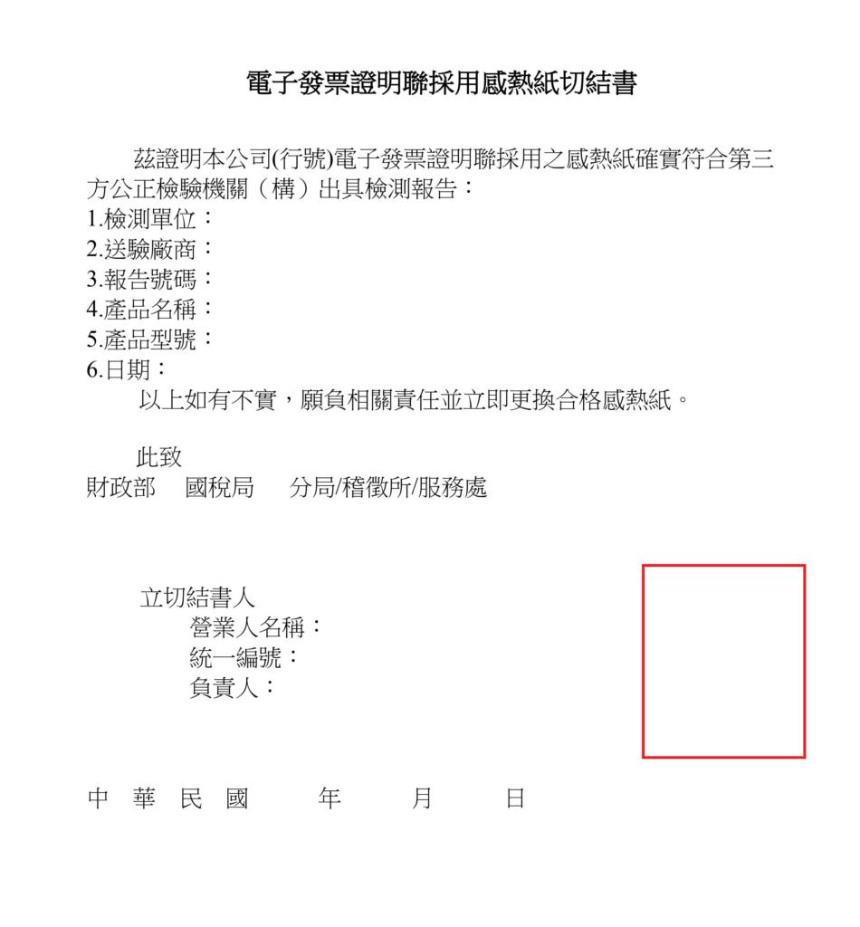 電子發票證明聯採用感熱紙切結書