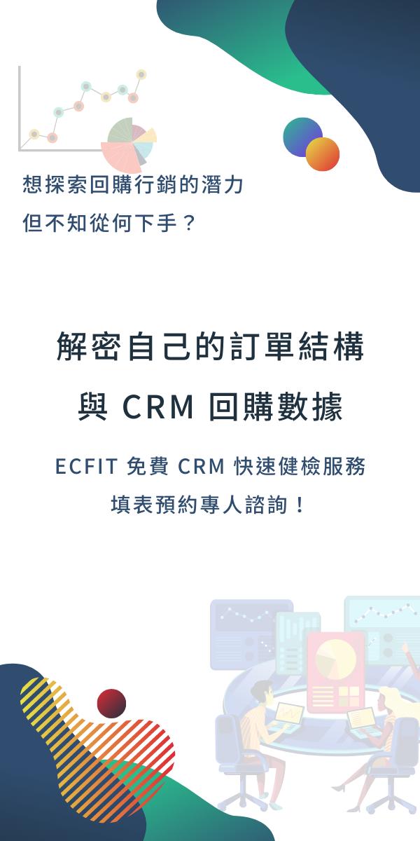 CRM 訂單數據分析